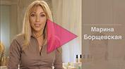 видео-курс Марины Борщевской